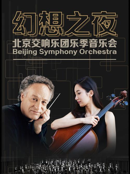 幻想之夜北京交响乐团乐季音乐会门票_首都票务网
