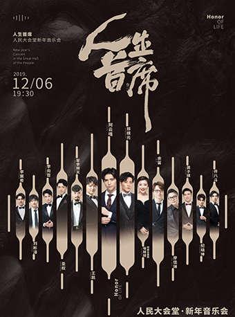 2019阿云嘎郑棋元人生首席新年音乐会人民大会堂时间/地点/门票价格