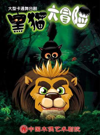 大型卡通舞台剧《黑猫大冒险》