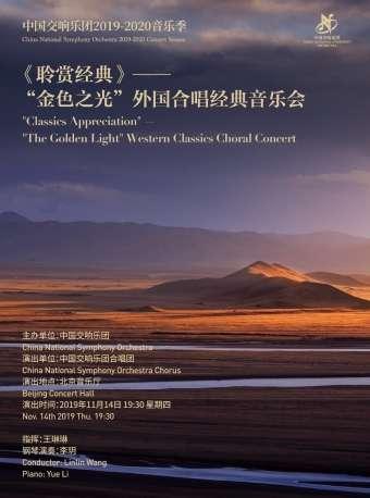 中国交响乐团聆赏经典金色之光外国合唱经典音乐会门票_首都票务网