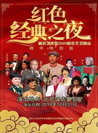 2020红色经典之夜著名艺术家新年文艺晚会门票_首都票务网