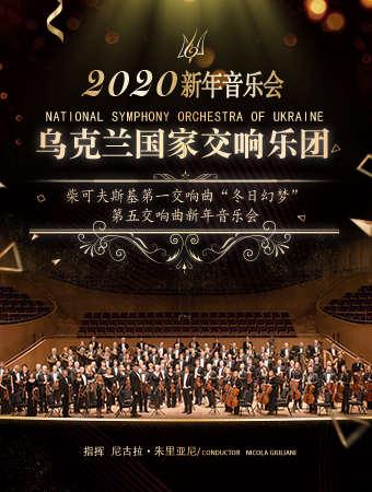 乌克兰国家交响乐团新年音乐会门票_首都票务网