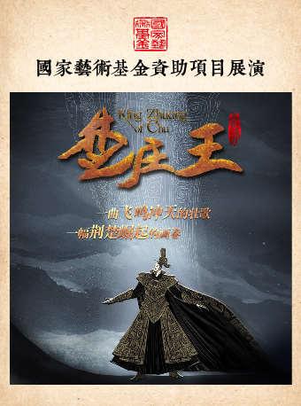 湖北省歌舞剧院歌剧《楚庄王》