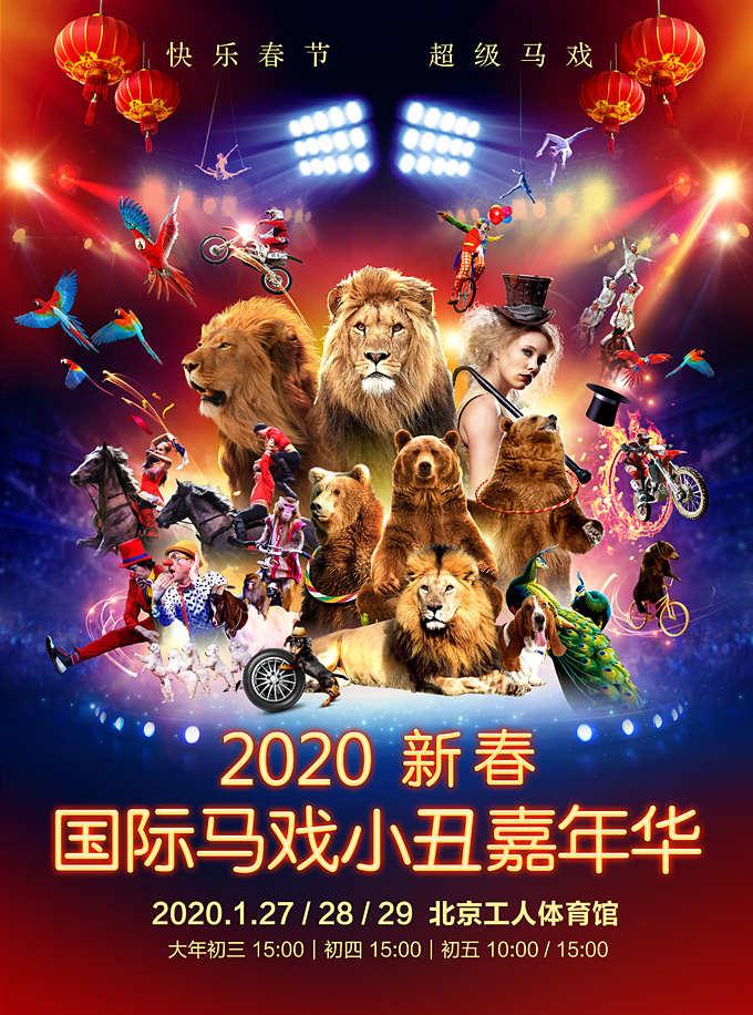 欢度春节超级马戏—2020国际马戏小丑嘉年华