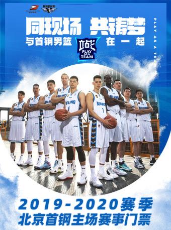2019-2020赛程CBA北京首钢男篮主场比赛【比赛前三天出票】