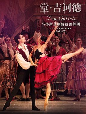 2019国家大剧院舞蹈节:马林斯基剧院芭蕾舞团《堂吉诃德》