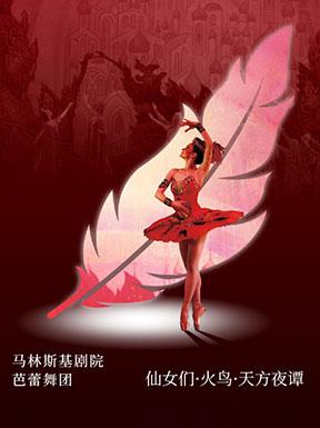芭蕾舞仙女们火鸟天方夜谭订票_芭蕾舞仙女们火鸟天方夜谭门票_首都票务网