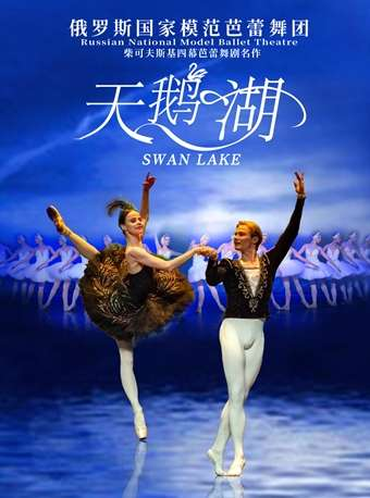 俄罗斯国家模范芭蕾舞剧院新春芭蕾舞《天鹅湖》
