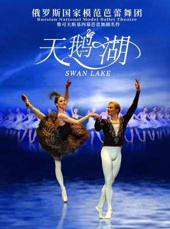 芭蕾舞天鹅湖订票_俄罗斯国家模范芭蕾舞团天鹅湖门票_首都票务网