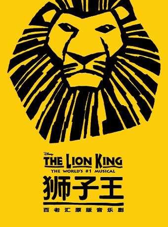 百老汇原版音乐剧《狮子王》国际巡演北京站