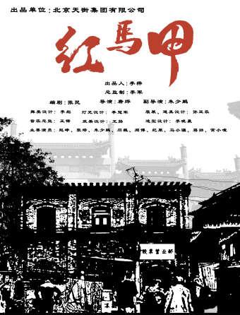 天街集团出品原创京味话剧《红马甲》