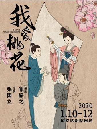 張國立首部執導話劇《我愛桃花》