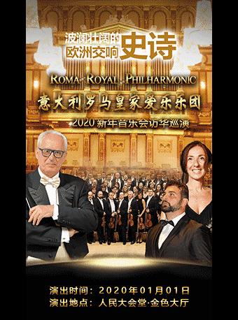 意大利羅馬皇家愛樂樂團北京新年音樂會