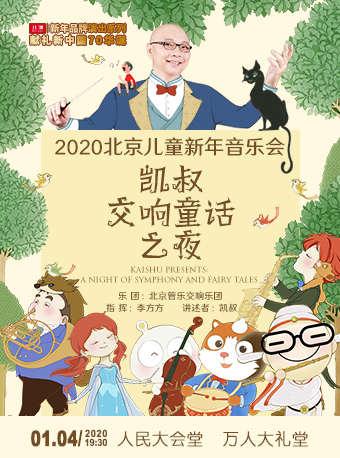 2020凯叔交响童话之夜儿童新年音乐会人民大会堂时间/地点/门票价格