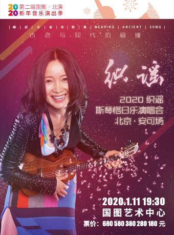 《織遙—斯琴格日樂》演唱會