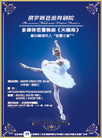 俄罗斯芭蕾舞剧院多媒体芭蕾舞剧《天鹅湖》