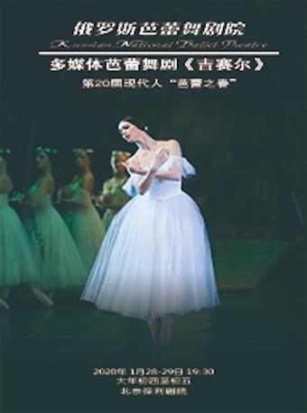 俄罗斯芭蕾舞剧院多媒体芭蕾舞剧《吉赛尔》