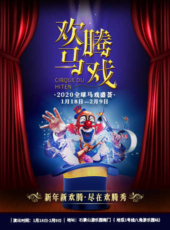 欢腾马戏—2020全球马戏盛荟
