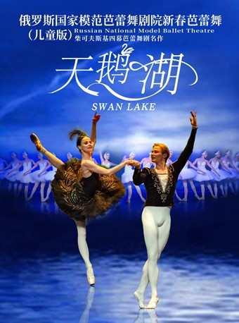 俄罗斯国家模范芭蕾舞剧院新春芭蕾儿童版《天鹅湖》