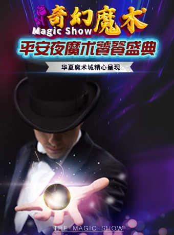 奇幻魔术—平安夜魔术饕鬄盛典