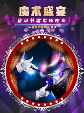 魔术盛宴—圣诞节魔术狂欢夜