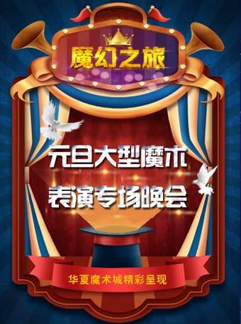 魔幻之旅元旦大型魔術表演專場晚會門票_首都票務網