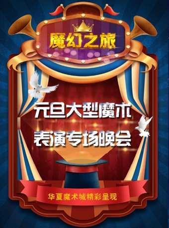 魔幻之旅—元旦大型魔术表演专场晚会