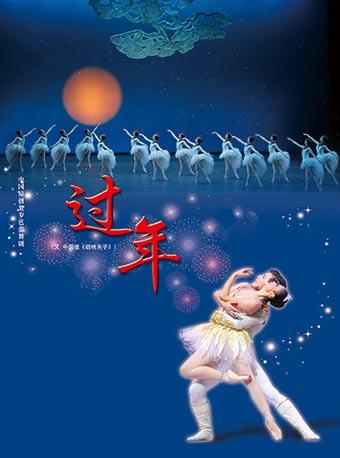 中央芭蕾舞團 賀歲芭蕾舞劇《過年》
