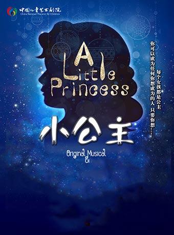中国儿童艺术剧院音乐剧《小公主》