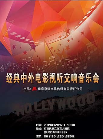 《冰雪之约》新年演出季—经典中外电影视听交响音乐会