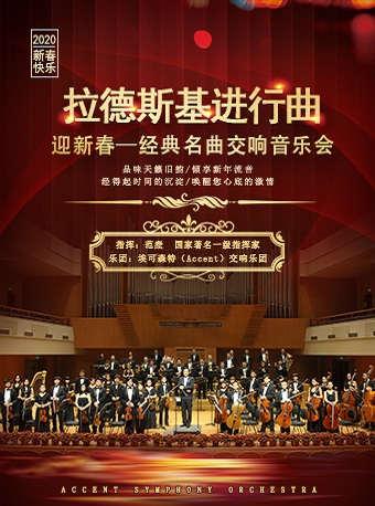 拉德斯基進行曲迎新春經典名曲交響音樂會門票_首都票務網
