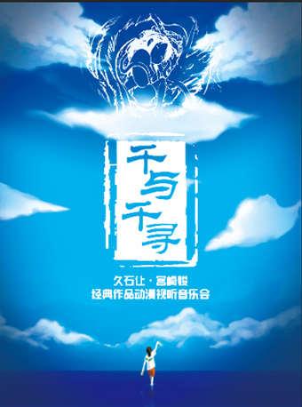 《千与千寻》久石让宫崎骏经典动漫作品音乐会