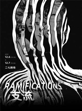 舞劇《ramifications—支流》