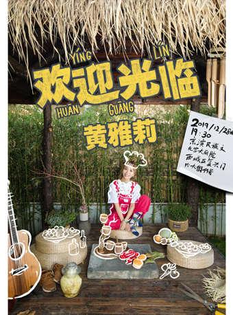 2019黄雅莉欢迎光临音乐秀时间/地点/门票价格