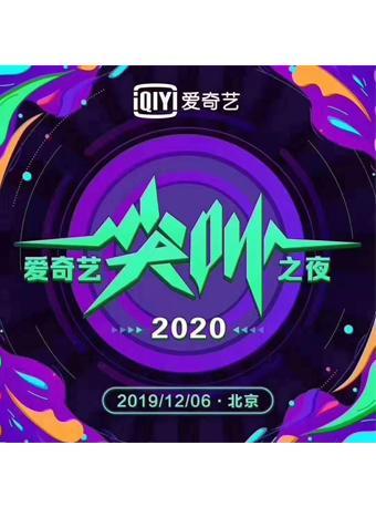 2020爱奇艺尖叫之夜演唱会门票_明星阵容/TFBOYS/肖战/王一博/蔡徐坤/吴亦凡