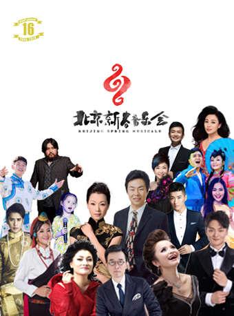 第十六届北京新春音乐会订票_人民大会堂新春音乐会门票_首都票务网