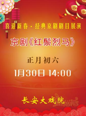 长安大戏院1月30日(初六日场)京剧《红鬃烈马》