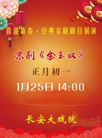 长安大戏院1月25日(初一日场)京剧《金玉奴》