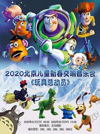 《玩具总动员》2020北京儿童新春交响音乐会