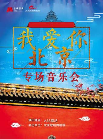 《我爱你北京》专场音乐会