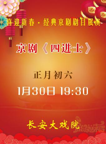 长安大戏院1月30日(初六晚场)京剧《四进士》