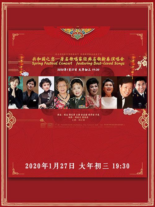 著名歌唱家经典名歌新春演唱会门票_首都票务网