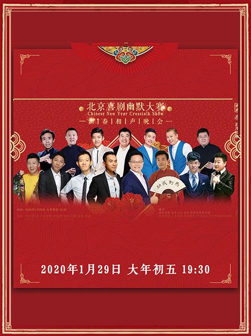 北京喜剧幽默大赛新春相声晚会门票_首都票务网