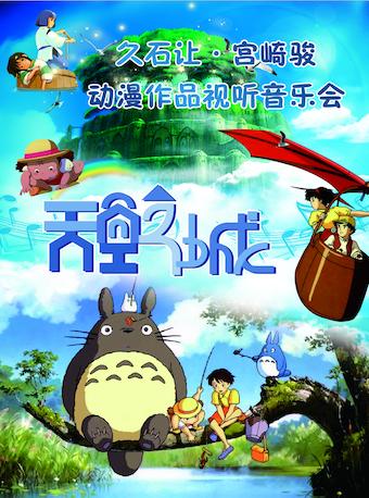 天空之城久石让宫崎骏动漫作品视听音乐会门票_首都票务网