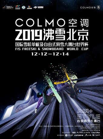 2019沸雪北京國際雪聯單板及自由式滑雪大跳臺世界杯