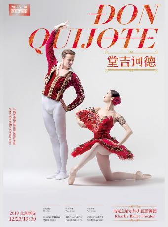 北京剧院2019—2020新年演出芭蕾舞《堂吉诃德》