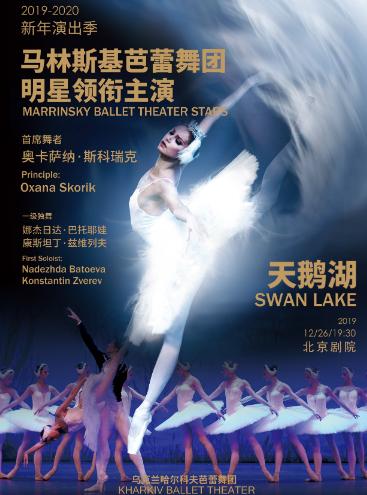 北京剧院2019—2020新年演出芭蕾舞《天鹅湖》