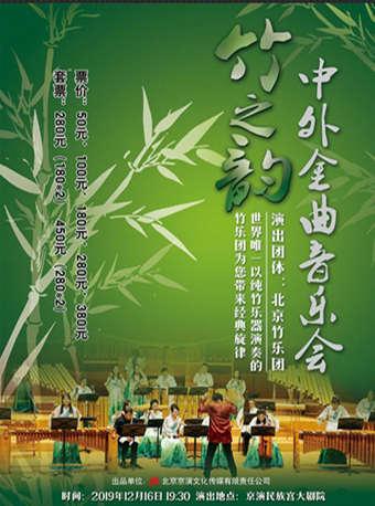 《竹之韵》中外金曲音乐会