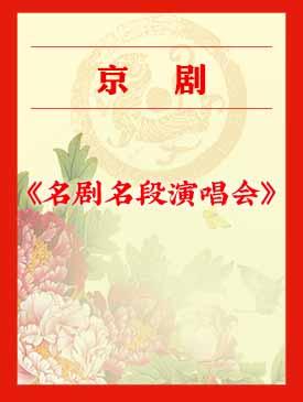 京剧名剧名段演唱会订票_京剧名剧名段演唱会门票_首都票务网