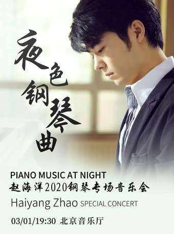 夜色钢琴曲—赵海洋2020钢琴专场音乐会